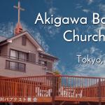 Akigawa-Baptist-Church